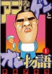 アゴなしゲンとオレ物語 第01-32巻 [Ago Nashi Gen to Ore Monogatari vol 01-32]