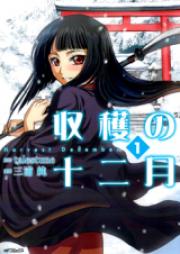 収穫の十二月 第01-02巻 [Harvest December vol 01-02]