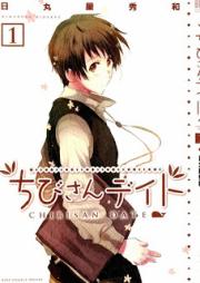 ちびさんデイト 第01巻 [Chibisan Date vol 01]