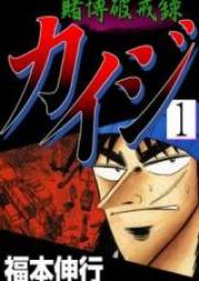 賭博破戒録カイジ 第01-13巻 [Tobaku Hakairoku Kaiji vol 01-13]