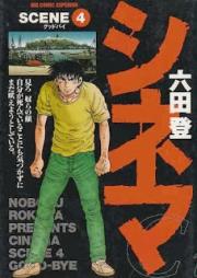 シネマ 第01-04巻 [Cinema vol 01-04]
