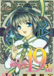 ありす19th 第01-07巻 [Alice 19th vol 01-07]