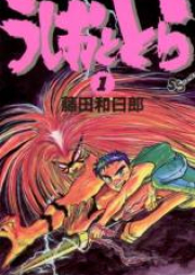 うしおととら 第01-33巻 [Ushio to Tora vol 01-33]