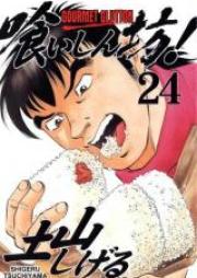 喰いしん坊! 第01-24巻 [Kuishinbou! vol 01-24]