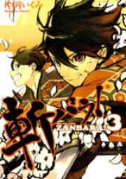 斬バラ! 第01巻 [Zanbara! vol 01]
