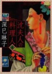 沈夫人の料理人 第01-04巻 [Shen-Fujin no Ryourinin vol 01-04]