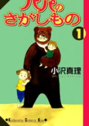 パパのさがしもの 第01-03巻 [Papa no Sagashimono vol 01-03]