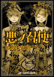 悪ノ召使 第01巻 [Aku no Meshitsukai vol 01]