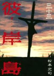 彼岸島 第01-33巻 [Higanjima vol 01-33]