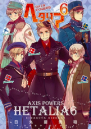 ヘタリア Axis Powers 第01-04巻 [Hetalia Axis Powers vol 01-04]