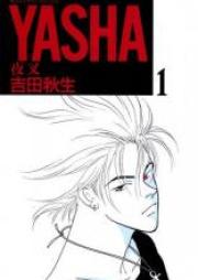 YASHA 夜叉 第01-12巻 [Yasha vol 01-12]