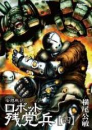ロボット残党兵 第00-05巻 [Robot Zantou Hei vol 00-05]