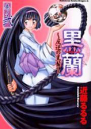 黒蘭 反逆の黒髪 第01-02巻 [Kokuran – Hangyaku no Kurokami vol 01-02]