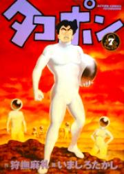 タコポン 第01-08巻 [Tako-Pon vol 01-08]