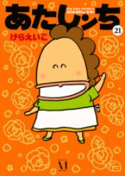あたしンち 第01-12巻 [Atashin'chi vol 01-12]
