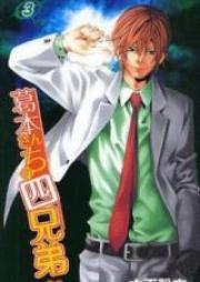 葛本さんちの四兄弟 第01-03巻 [Kuzumoto-san Chi no Yonkyoudai vol 01-03]