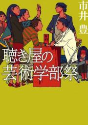 [Novel] 聴き屋の芸術学部祭 [Kikiya no Geijutsu Gakubusai]