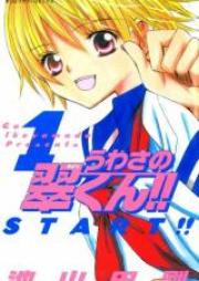 うわさの翠くん!! 第01-08巻 [Uwasa no Midori-kun!! vol 01-08]