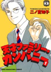 天才ファミリー・カンパニー スペシャル版 第01-06巻 [Tensai Family Company Special Ban vol 01-06]