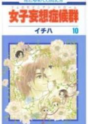 女子妄想症候群 第01-10巻 [Joshi Mousou Shoukougun vol 01-10]