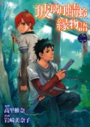 玻璃月蜉蝣縁物語 第01-02巻 [Harizuki Kagerou Enshimonogatari vol 01-02]