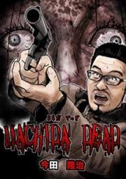 MACHIDA DEAD 第01-02巻