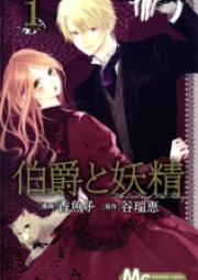 伯爵と妖精 ~あまい罠には気をつけて~ 第01-04巻 [Hakushaku to Yousei vol 01-04]
