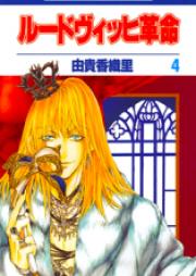 ルードヴィッヒ革命 第01-04巻 [Ludwig Kakumei vol 01-04]