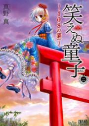 笑えぬ童子 ~108の業~ 第01-03巻 [Waraenu Douji – 108 no Gou vol 01-03]