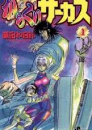 からくりサーカス 第01-43巻 [Karakuri Circus vol 01-43]