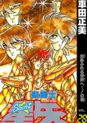 聖闘士星矢 第01-15巻 [Saint Seiya vol 01-15]