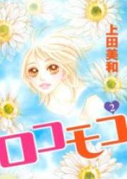 ロコモコ 第01-02巻 [Rokomoko vol 01-02]