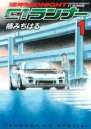湾岸ミッドナイト C1ランナー 第01-12巻 [Wangan Midnight: C1 Runner vol 01-12]