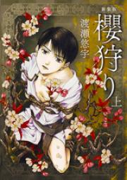 櫻狩り 第01-03巻 [Sakura Gari vol 01-03]