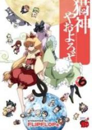 猫神やおよろず 第01-05巻 [Nekogami Yaoyorozu vol 01-05]