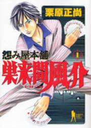 怨み屋本舗 巣来間風介 第01-06巻 [Uramiya Honpo – Sukuruma Fuusuke vol 01-06]