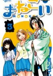 まねこい 第01-07巻 [Manekoi vol 01-07]