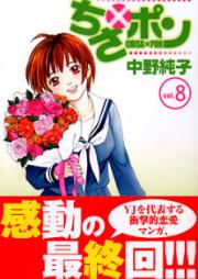 ちさ×ポン 第01-08巻 [Chisa x Pon vol 01-08]