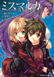 ミスマルカ興国物語 第01-04巻[Misumaruka Koukoku Monogatari Vol 01-04]
