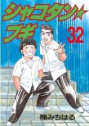 シャコタン・ブギ 第01-32巻 [Shakotan Boogie vol 01-32]