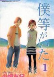 僕等がいた 第01-16巻 [Bokura ga Ita vol 01-16]