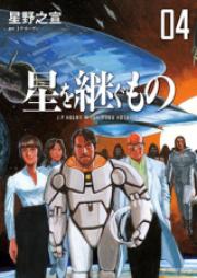 星を継ぐもの 第01-04巻 [Hoshi o Tsugumono vol 01-04]