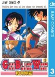 ガン ブレイズ ウエスト 第01-03巻 [Gun Blaze West vol 01-03]