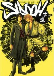 Sidooh 第01-25巻 [SIDOOH-士道- vol 01-25]