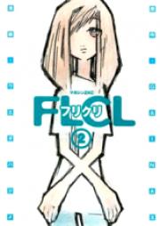 フリクリ 第01-02巻 [FLCL vol 01-02]