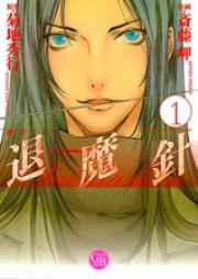 退魔針―魔殺ノート 第01-11巻 [Taimashin MASHIN vol 01-11]