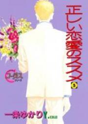正しい恋愛のススメ 第01-05巻 [Tadashii Renai no Susume vol 01-05]