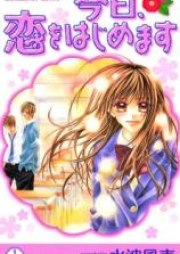今日、恋をはじめます 第01-15巻 [Kyou, Koi wo Hajimemasu Vol 01-15]