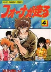 フォーナが走る 第01-04巻 [Fauna ga Hashiru vol 01-04]