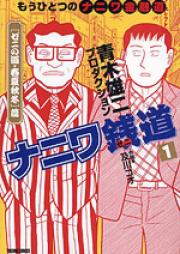 ナニワ銭道 第01-05巻 [Naniwa Sendou vol 01-05]
